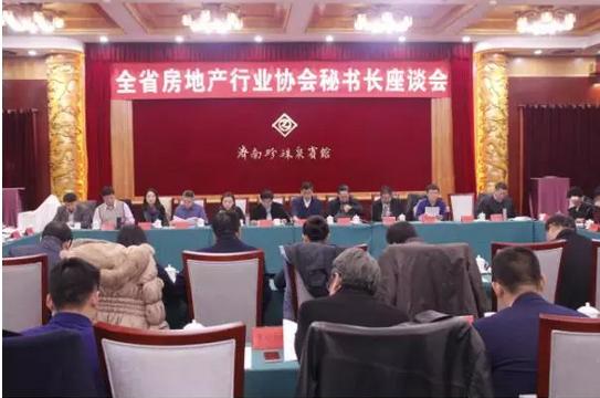 山东省房地产行业协会秘书长座谈会在济南召开