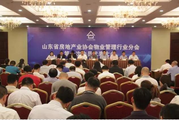 省房协物业管理行业分会第一次会员代表大会昨日举行